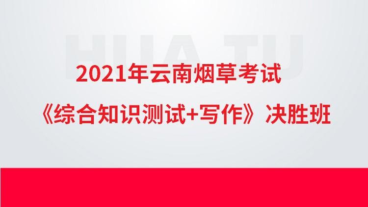 2021年云南烟草考试《综合知识测试+写作》决胜班