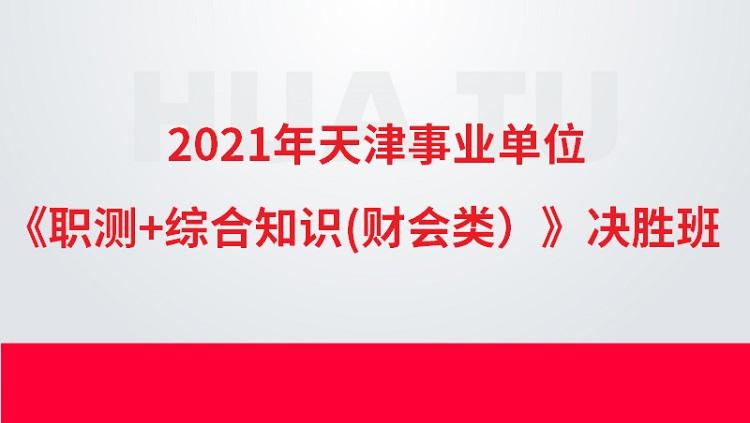 2021年天津事业单位《职测+综合知识(财会类)》决胜班