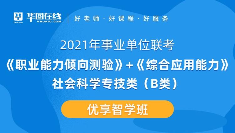 2021年事业单位联考《综合应用能力+职业能力倾向测验》B类