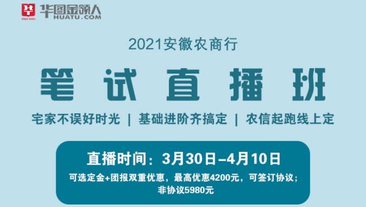 2021安徽农商行笔试直播班