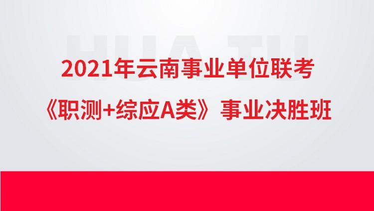 2021年云南事业单位联考《职测+综应A类》事业决胜班