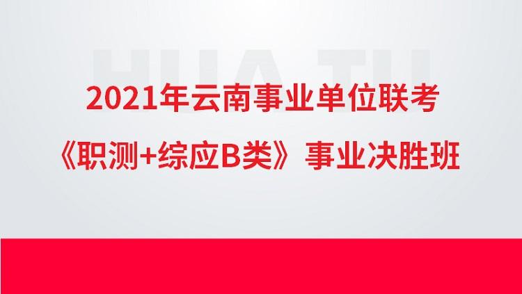 2021年云南事业单位联考《职测+综应B类》事业决胜班