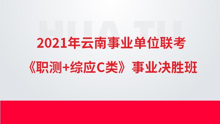 2021年云南事业单位联考《职测+综应C类》事业决胜班