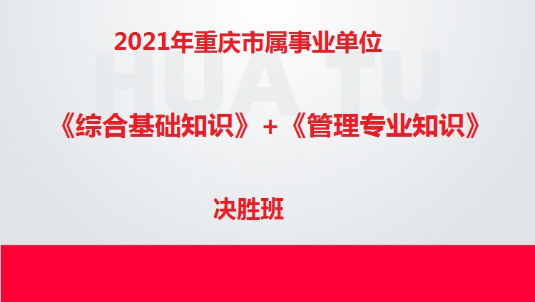2021年重庆市属事业单位《综合基础知识》+《管理专业知识》事业决胜班