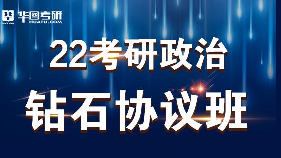 【协议班】2022考研政治钻石协议班