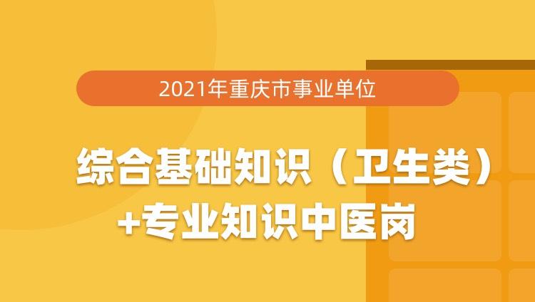 2021年重庆市事业单位综合基础知识(卫生类)+专业知识药学岗