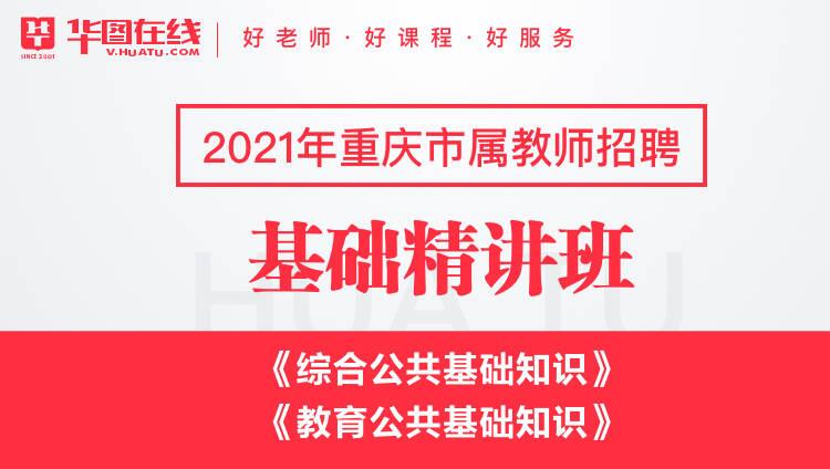 【重庆】2021年重庆市属教师招聘基础精讲班