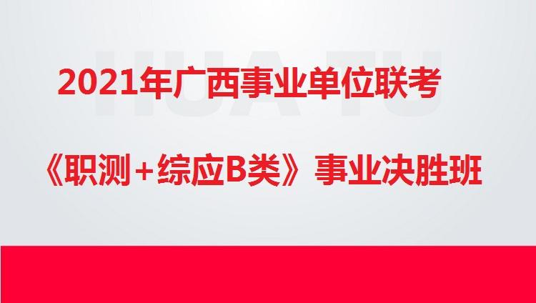 2021年广西事业单位联考《职测+综应B类》事业决胜班