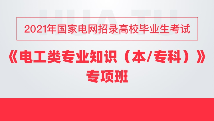2021年国家电网招录高校毕业生考试《电工类专业知识(本/专科)》专项班