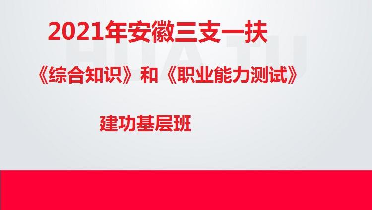 2021年安徽三支一扶《综合知识》和《职业能力测试》建功基层班