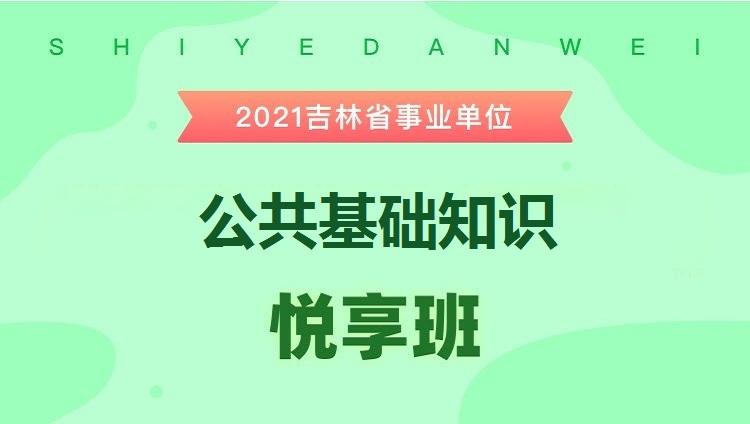 2021年吉林事业单位考试【公共基础知识】悦享班