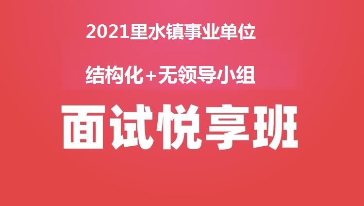 2021年【里水镇】事业单位面试悦享班(无领导小组+结构化)
