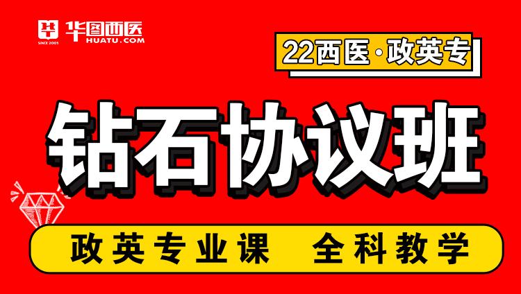 【协议班】2022年西医硕士考研钻石协议班