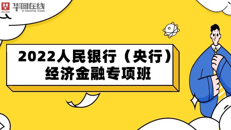 2022人民银行(央行)经济金融专项班