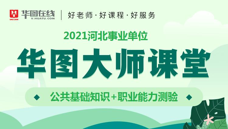 2021河北事业单位大师课堂【公基+职测】