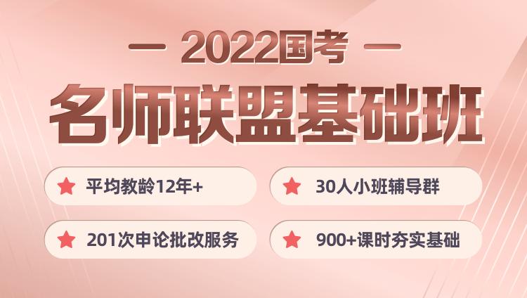 2022国考《公考联盟基础班》