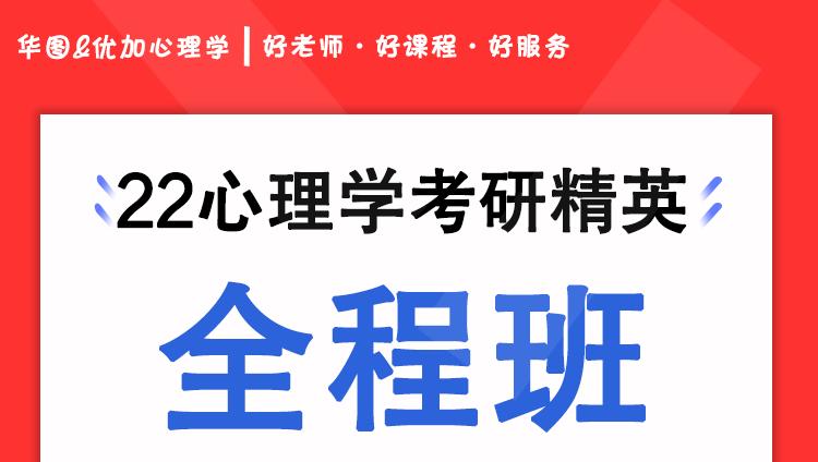 【精英班】2022年心理学硕士考研精英班