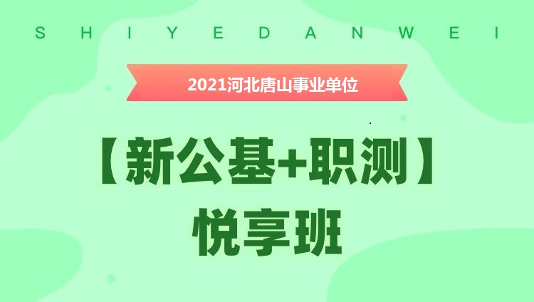【618特惠】2021年河北唐山事业单位【公基+职测】悦享班