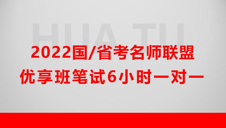 2022国/省考名师联盟优享班笔试6小时一对一