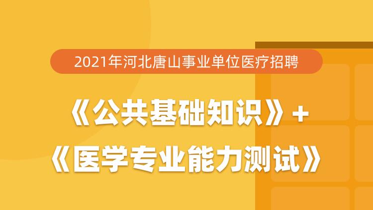 【唐山—新公基+医学专业能力测试】2021年医招笔试钻石班