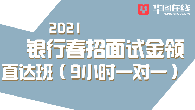 2021银行春招面试金领直达计划(含9小时一对一)