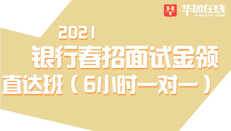 2021银行春招面试金领直达计划(含6小时一对一)