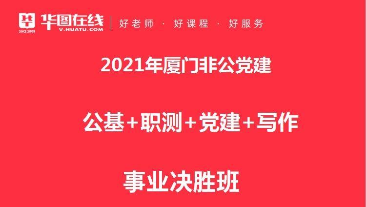 2021年厦门非公党建《公基+职测+党建+写作》事业决胜班