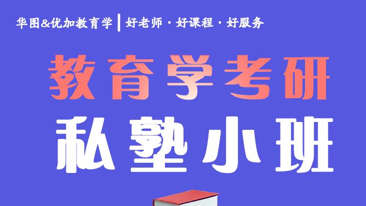 【私塾班】2022年教育学硕士考研私塾班