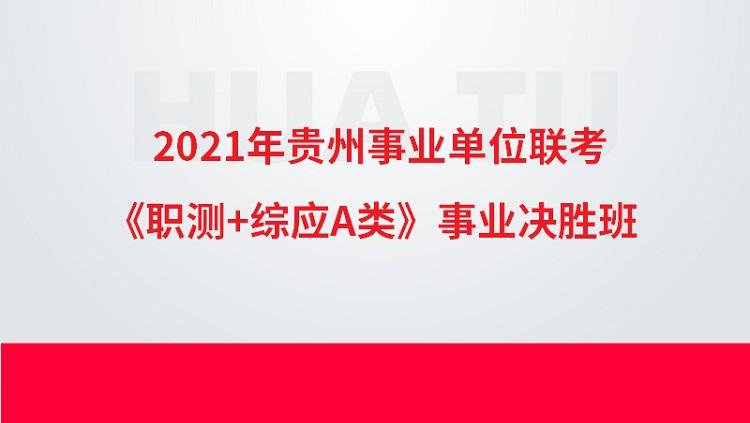 2021年贵州事业单位联考《职测+综应A类》事业决胜班