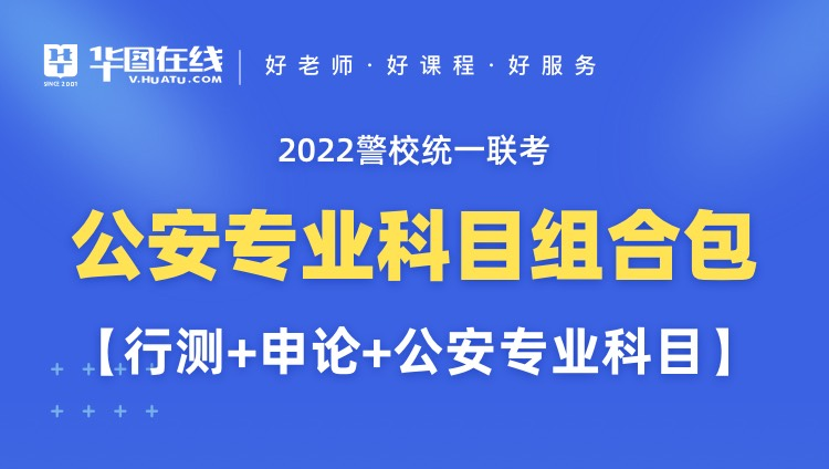 2022警校统一联考公安专业科目组合包【行测+申论+公安专业科目】