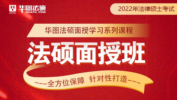 【暑期集训】2022年华图法硕初试线下面授暑期集训营(北京)
