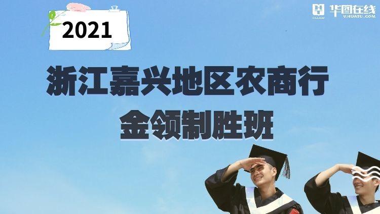 2021年浙江嘉兴地区农商行金领制胜班