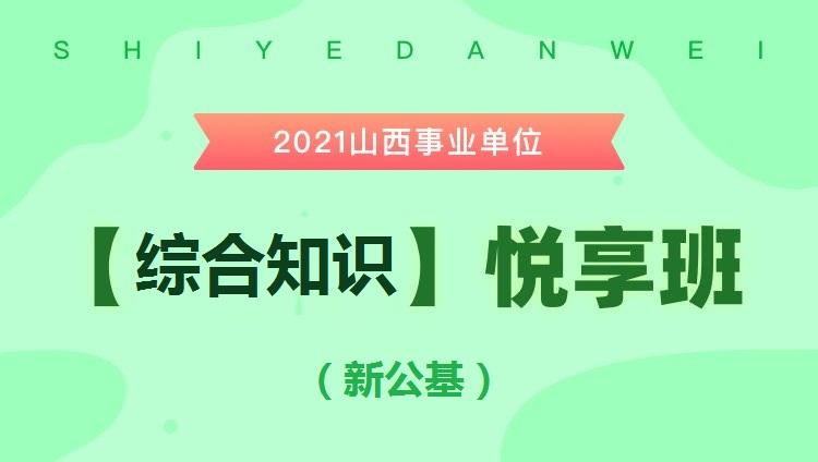 2021年山西事业单位【综合知识】悦享班
