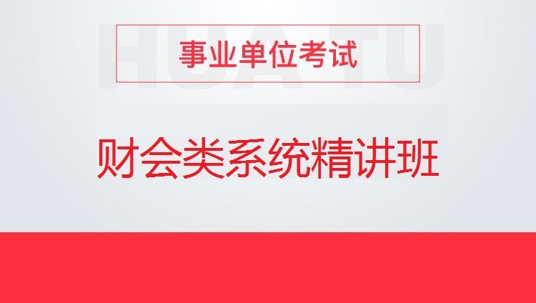 2021福建省事业单位考试《财会类专业知识》系统精讲班