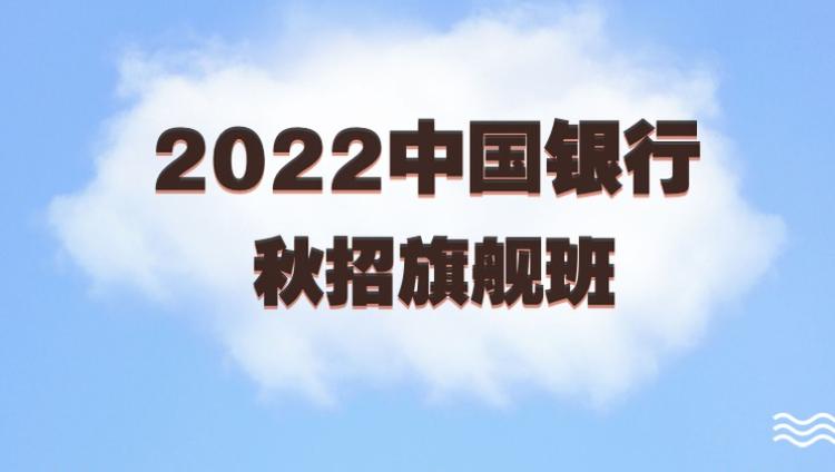 2022中国银行秋招专项班