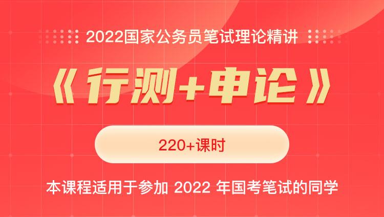 2022国家公务员笔试理论精讲:《行测+申论》