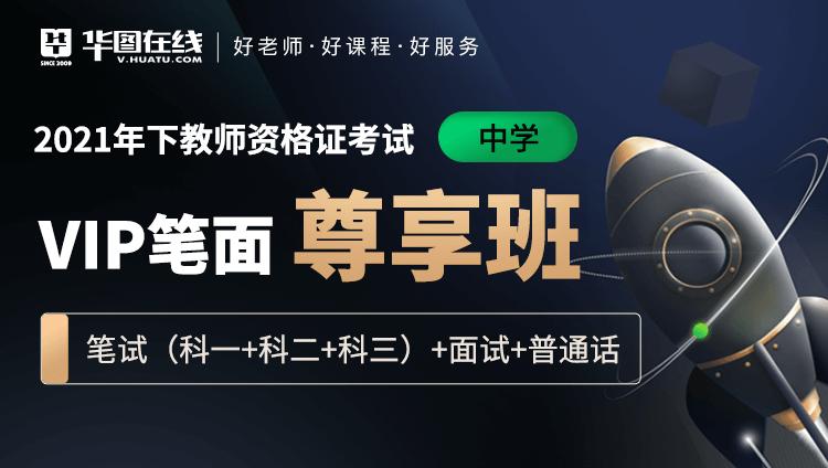 【一战成师·01期】2021年下教师资格证考试VIP笔面尊享班(中学)