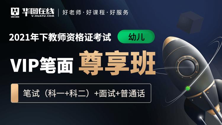 【一战成师·01期】2021年下教师资格证考试VIP笔面尊享班(幼儿)