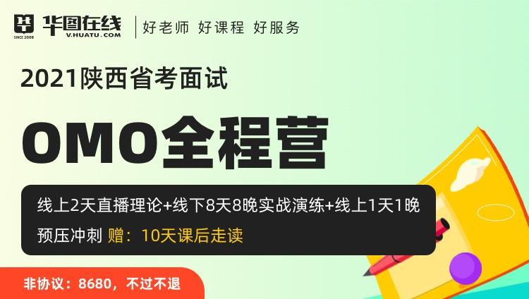 (7期)【西安开课】2021陕西省考面试OMO全程营-8天8晚