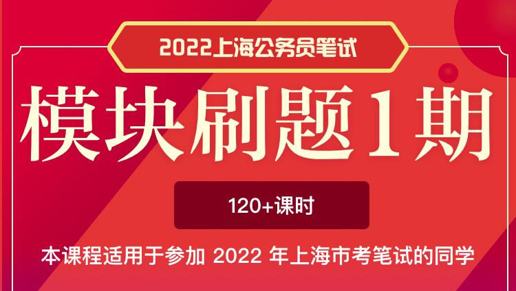 2022上海公务员笔试模块刷题1期
