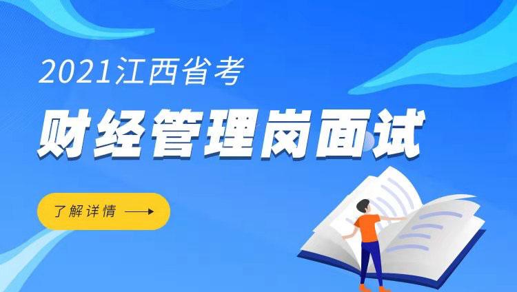 2021江西省考财经管理岗面试