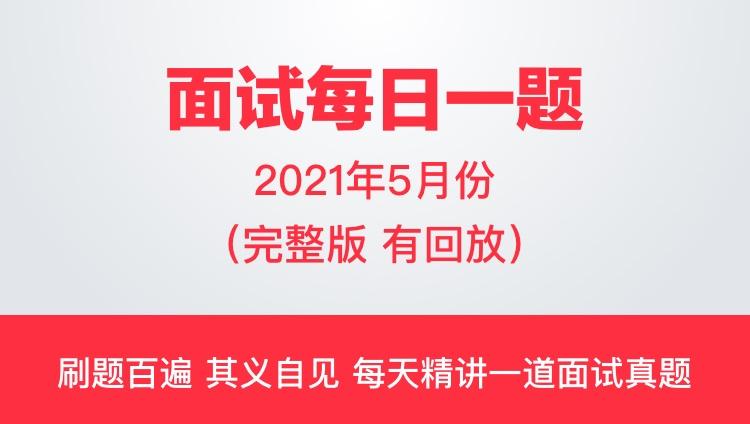 【5月份】2021面试每日一题(直播+回放)