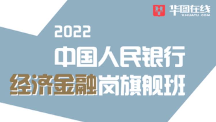 【618特惠】2022中国人民银行(经济金融岗)旗舰班