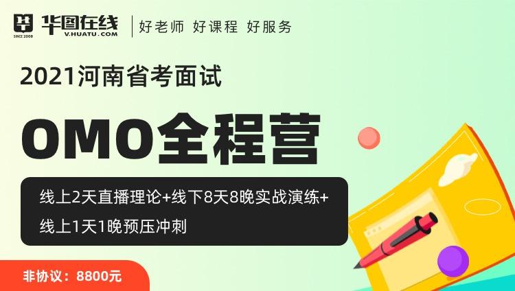 (3期)【许昌开课】2021河南省考面试OMO全程营-8天8晚
