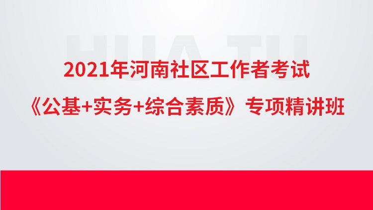 2021年河南社区工作者考试《公基+实务+综合素质》专项精讲班