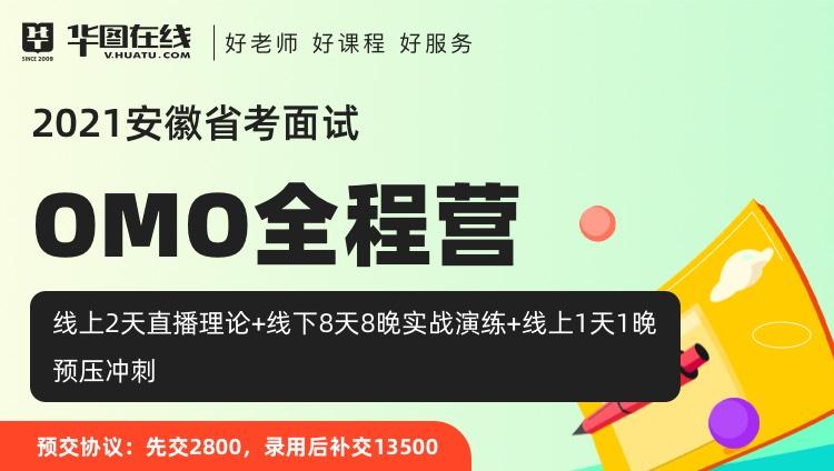 (9期)【合肥开课-预交协议】2021安徽省考面试OMO全程营-8天8晚【非乡镇】