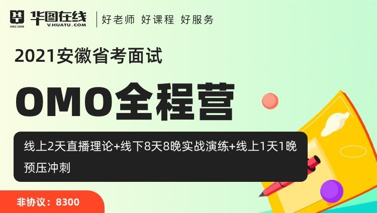 (9期)【合肥开课】2021安徽省考面试OMO全程营-8天8晚【非乡镇】