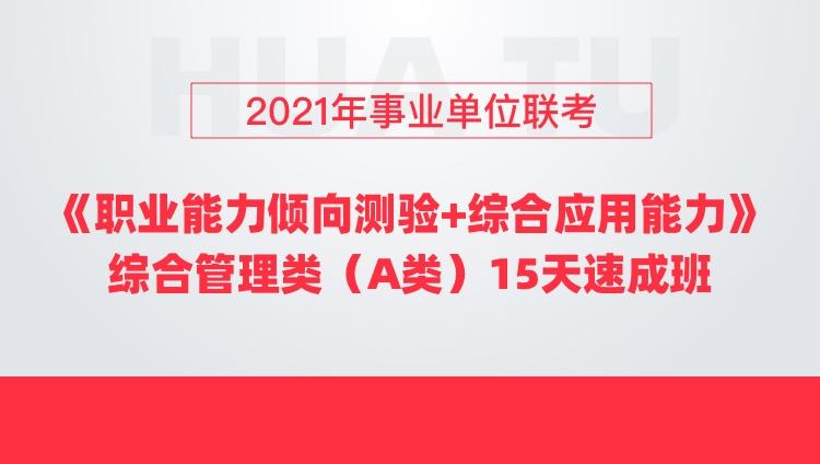 2021年事业单位联考《职业能力倾向测验+综合应用能力》综合管理类(A类)15天速成班