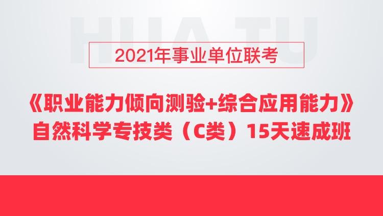2021年事业单位联考《职业能力倾向测验+综合应用能力》自然科学专技类(C类)15天速成班