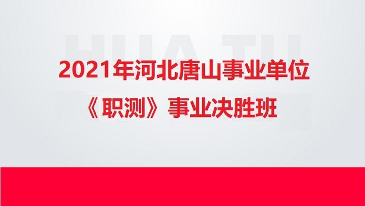 2021年河北唐山事业单位《职测》事业决胜班